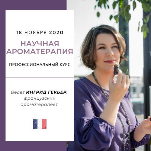 обучение по ароматерапии Ингрид Гекьер